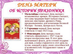Мальтийцы отмечают День матери с незапамятных времен. Историки считают, что с