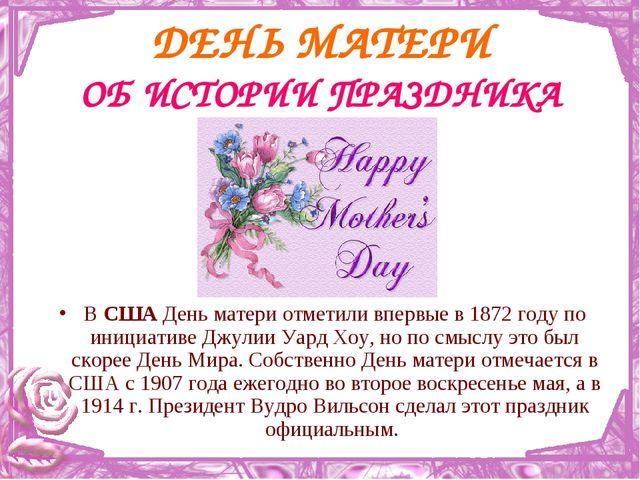 В США День матери отметили впервые в 1872 году по инициативе Джулии Уард Хоу,...