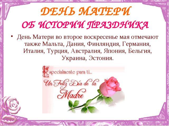 День Матери во второе воскресенье мая отмечают также Мальта, Дания, Финляндия...