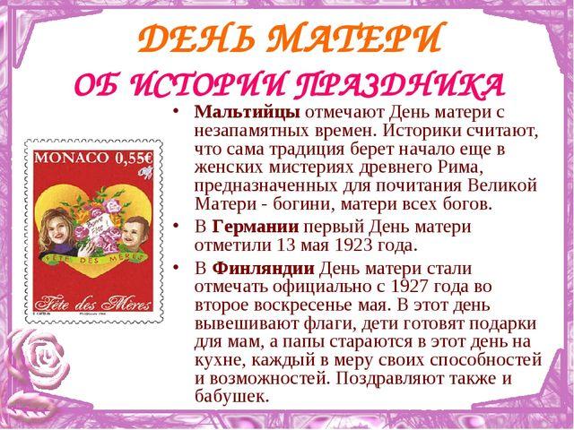 Мальтийцы отмечают День матери с незапамятных времен. Историки считают, что с...