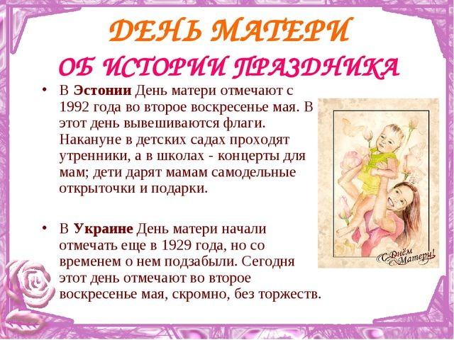 В Эстонии День матери отмечают с 1992 года во второе воскресенье мая. В этот...