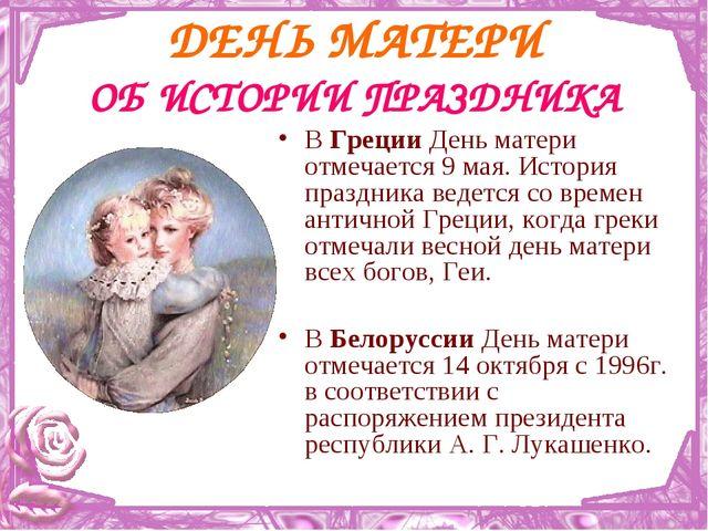 В Греции День матери отмечается 9 мая. История праздника ведется со времен ан...