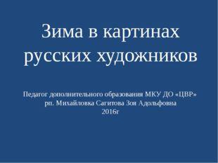 Зима в картинах русских художников Педагог дополнительного образования МКУ ДО