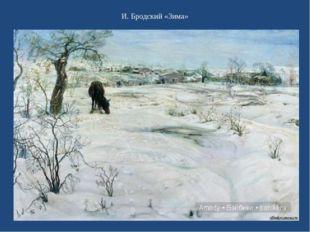 И. Бродский «Зима»