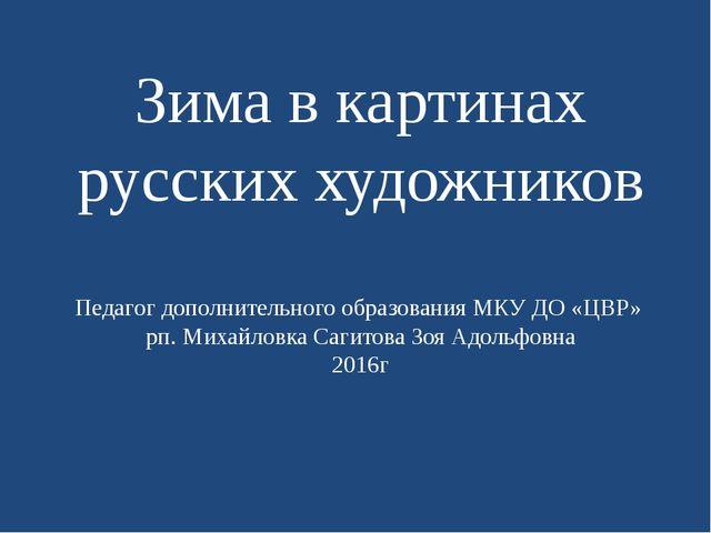 Зима в картинах русских художников Педагог дополнительного образования МКУ ДО...