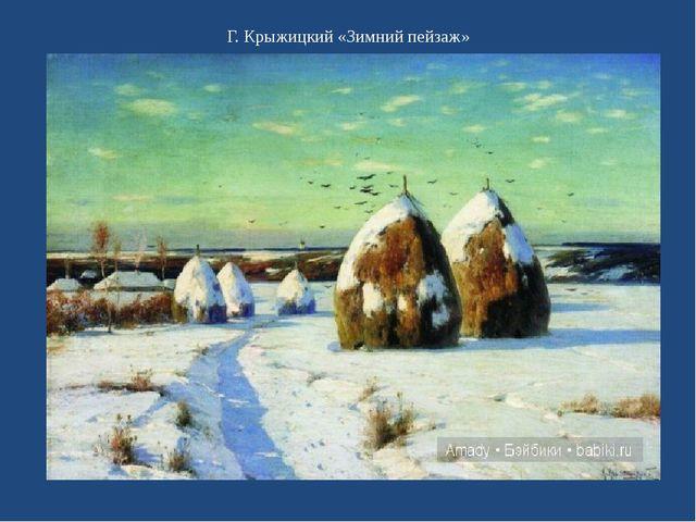 Г. Крыжицкий «Зимний пейзаж»