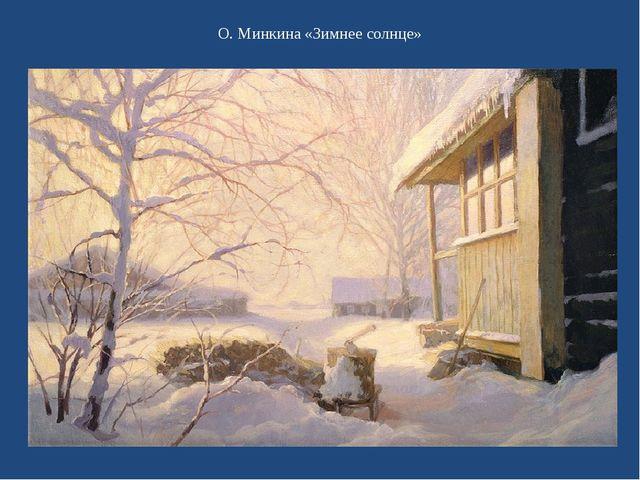 О. Минкина «Зимнее солнце»