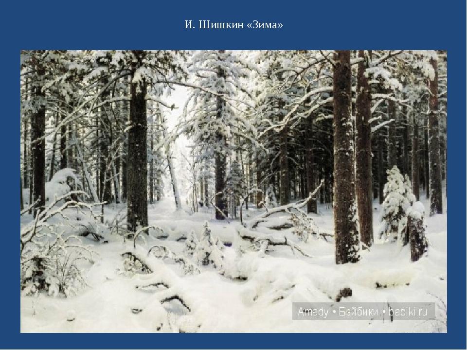 И. Шишкин «Зима»