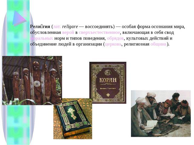 Рели́гия (лат.religare— воссоединять)— особая форма осознания мира, обусло...