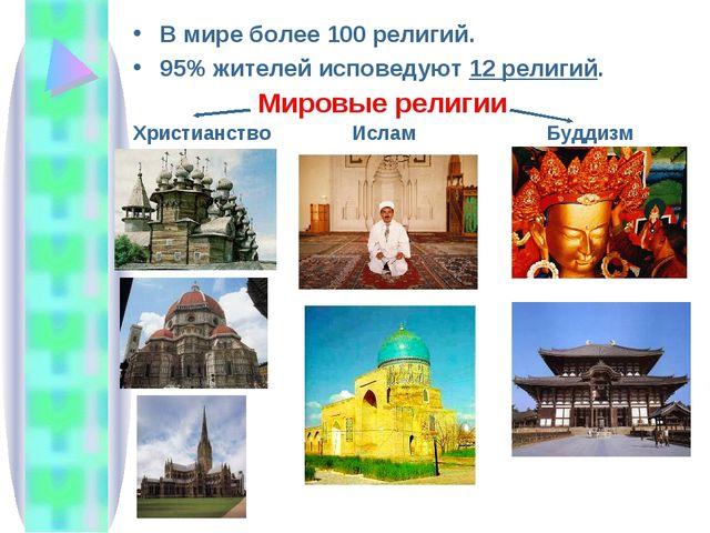 В мире более 100 религий. 95% жителей исповедуют 12 религий. Мировые религии...