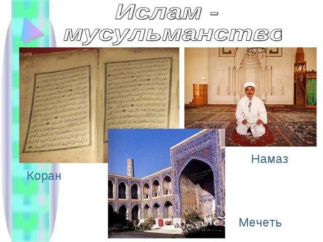 Коран Намаз Мечеть