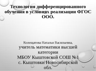 Технология дифференцированного обучения в условиях реализации ФГОС ООО. Колещ