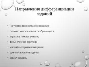 Направления дифференциации заданий По уровню творчества обучающихся; степени