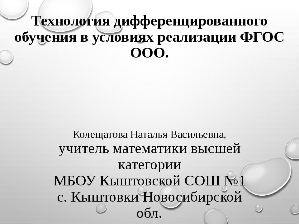 Технология дифференцированного обучения в условиях реализации ФГОС ООО. Колещ...