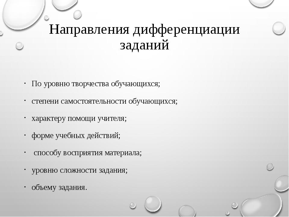 Направления дифференциации заданий По уровню творчества обучающихся; степени...