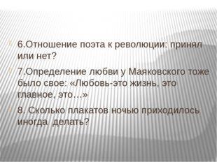 6.Отношение поэта к революции: принял или нет? 7.Определение любви у Маяковс