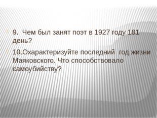 9. Чем был занят поэт в 1927 году 181 день? 10.Охарактеризуйте последний год