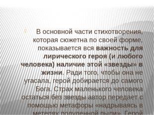 В основной части стихотворения, которая сюжетна по своей форме, показывае