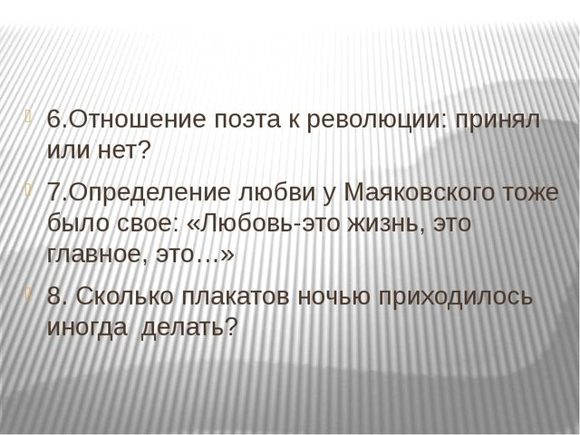 6.Отношение поэта к революции: принял или нет? 7.Определение любви у Маяковс...