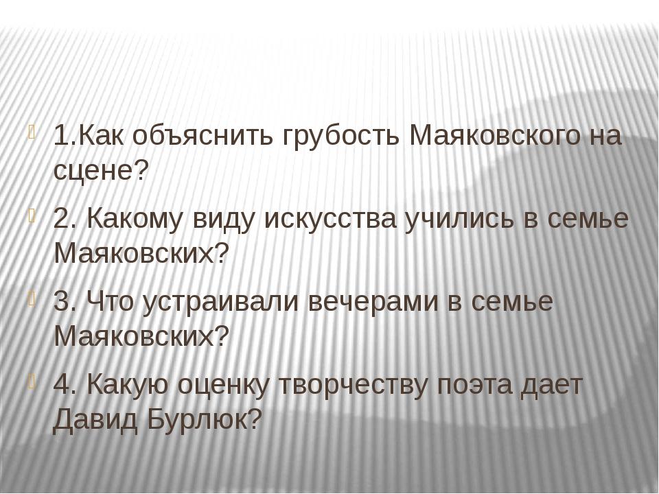1.Как объяснить грубость Маяковского на сцене? 2. Какому виду искусства учил...