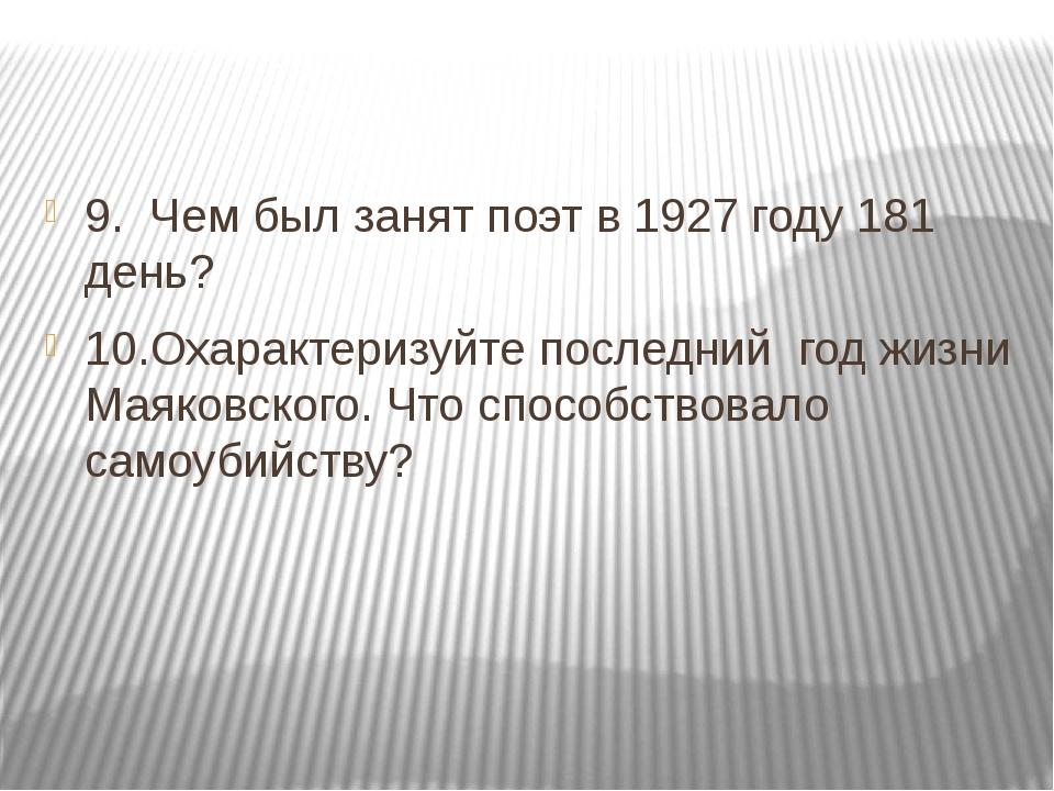 9. Чем был занят поэт в 1927 году 181 день? 10.Охарактеризуйте последний год...