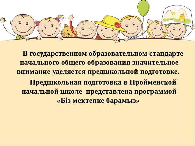 В государственном образовательном стандарте начального общего образования зн...
