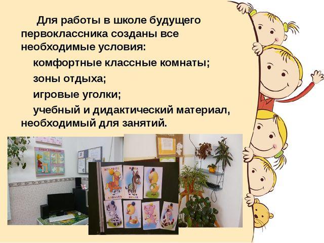 Для работы в школе будущего первоклассника созданы все необходимые условия:...
