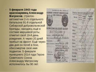 5 февраля 1943 года красноармеец Александр Матросов, стрелок-автоматчик 2-го