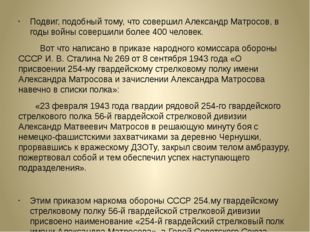 Подвиг, подобный тому, что совершил Александр Матросов, в годы войны совершил