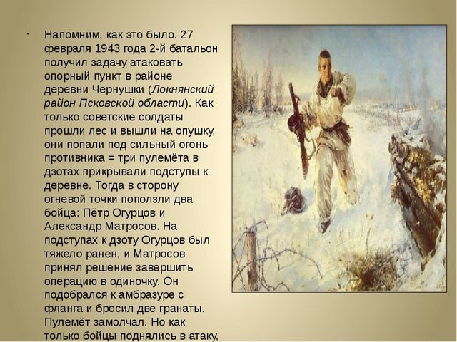 Напомним, как это было. 27 февраля 1943 года 2-й батальон получил задачу атак...