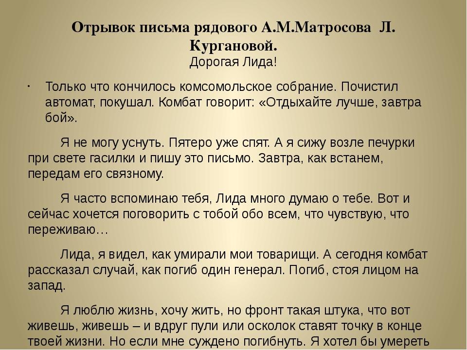 Отрывок письма рядового А.М.Матросова Л. Кургановой. Дорогая Лида! Только что...