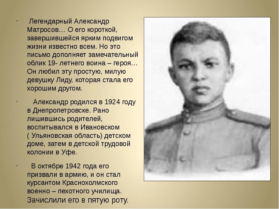 Легендарный Александр Матросов… О его короткой, завершившейся ярким подвигом...