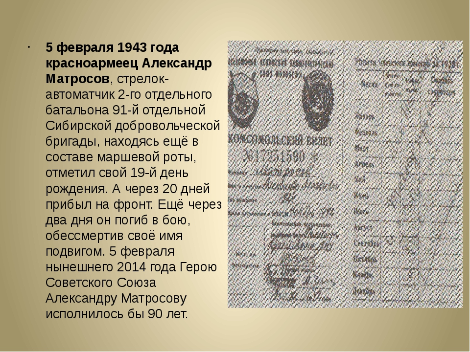 5 февраля 1943 года красноармеец Александр Матросов, стрелок-автоматчик 2-го...