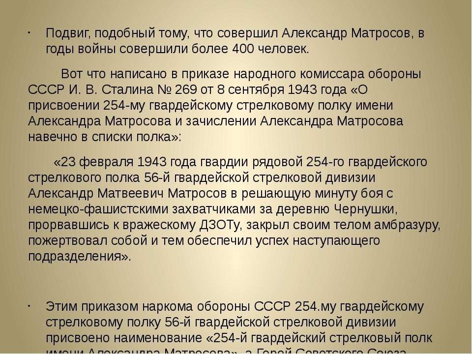Подвиг, подобный тому, что совершил Александр Матросов, в годы войны совершил...