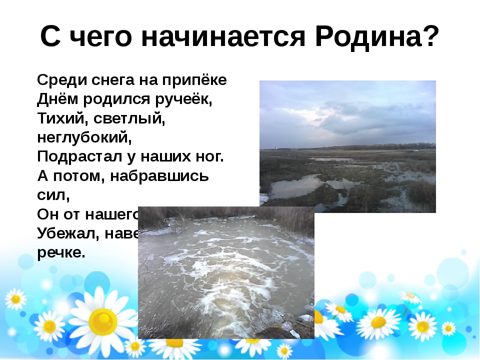 С чего начинается Родина? Среди снега на припёке Днём родился ручеёк, Тихий,...