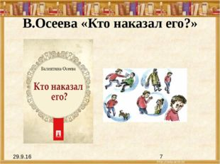 В.Осеева «Кто наказал его?»