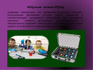 Модульная система PROlog Цифровая лаборатория- это программно-аппаратный комп