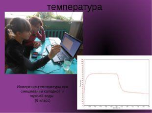 Измерение температуры при смешивании холодной и горячей воды (8 класс) темпер