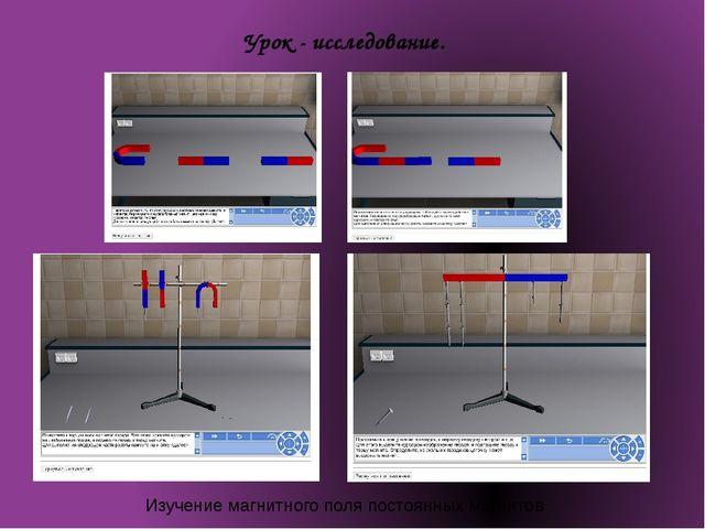 Урок - исследование. Изучение магнитного поля постоянных магнитов