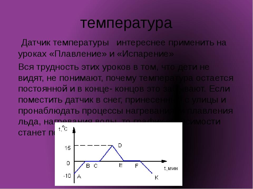 температура Датчик температуры интереснее применить на уроках «Плавление» и «...