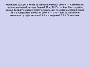 Мыльные пузыри в Книге рекордов Гиннесса: 1996 г. — Алан Маккей пустил мыльны