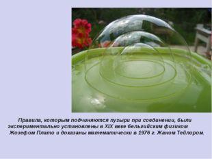 Правила, которым подчиняются пузыри при соединении, были экспериментально ус