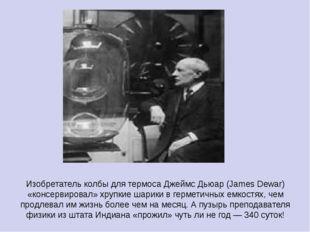 Изобретатель колбы для термоса Джеймс Дьюар (James Dewar) «консервировал» хру