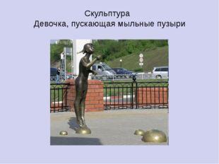 Скульптура Девочка, пускающая мыльные пузыри