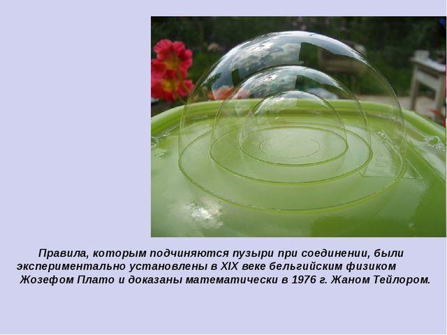 Правила, которым подчиняются пузыри при соединении, были экспериментально ус...