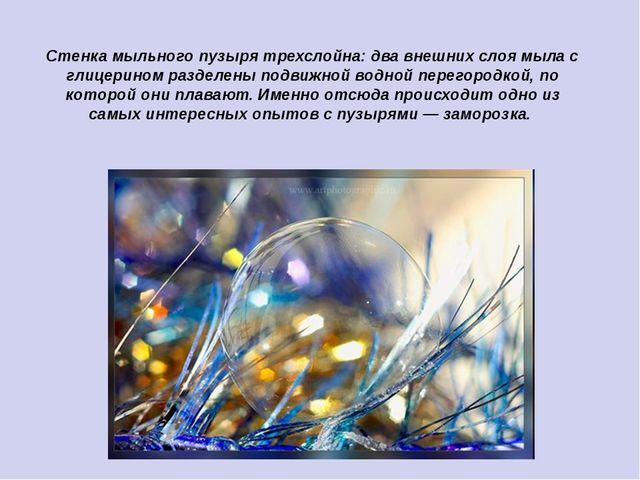 Стенка мыльного пузыря трехслойна: два внешних слоя мыла с глицерином раздел...