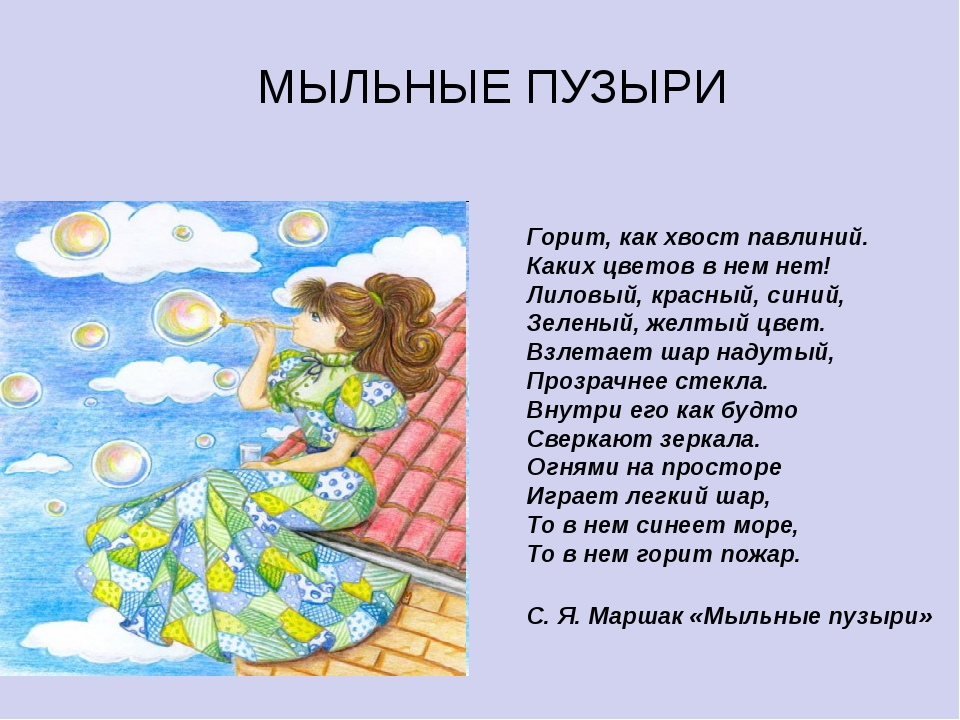 МЫЛЬНЫЕ ПУЗЫРИ Горит, как хвост павлиний. Каких цветов в нем нет! Лиловый, кр...