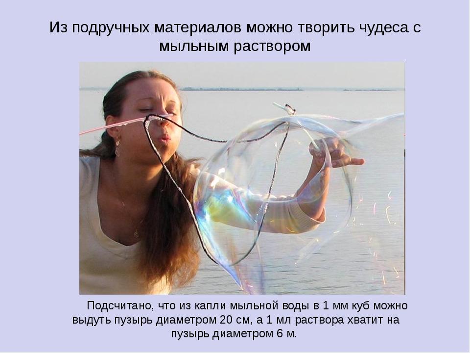 Из подручных материалов можно творить чудеса с мыльным раствором Подсчитано,...