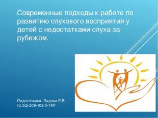 Подготовила: Ладова Е.В. гр.3ф-209-102-3-1Мг Современные подходы к работе по