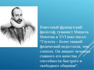 """Известный французский философ, гуманист Мишель Монтень в XVI веке писал: """"Глу"""